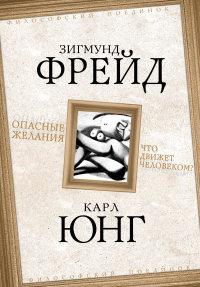 """Фрейд З.  """"Опасные желания. Что движет человеком?"""", книга из серии: Практическая психология. Психотерапия"""