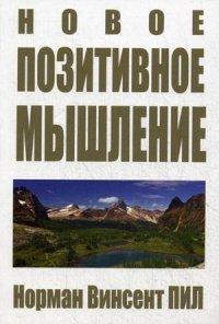 """Пил Норман Винсент """"Новое позитивное мышление"""", книга из серии: Общие вопросы"""