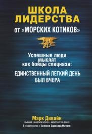 """Дивайн Марк """"Школа лидерства от """"морских котиков"""""""", книга из серии: Карьера. Лидерство. Власть"""