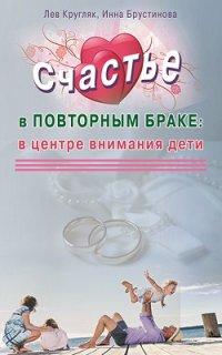 """Кругляк Лев  """"Счастье в повторном браке: в центре внимания дети"""", книга из серии: Семья"""