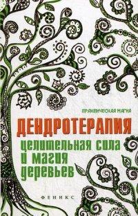 """Ессеева Елена """"Дендротерапия. Целительная сила и магия деревьев"""", книга из серии: Нетрадиционные и народные практики лечения"""