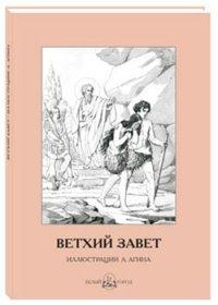 "Агин А.А.,  ""Ветхий Завет"", книга из серии: Галереи, музеи, коллекции, собрания живописи"