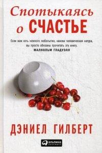 """Гилберт Дэниел  """"Спотыкаясь о счастье"""", книга из серии: Счастье"""