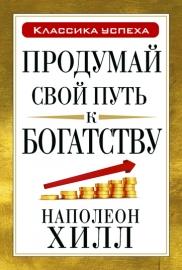 """Рубинчик В. """"Продумай свой путь к богатству"""", книга из серии: Богатство"""