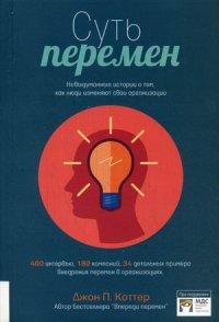 """Коттер Дж.П  """"Суть перемен. Невыдуманные истории о том, как люди изменяют свои организации"""", книга из серии: Бизнес"""