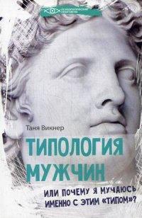 """Викнер Таня """"Типология мужчин, или Почему я мучаюсь именно с этим """"типом"""""""", книга из серии: Саморазвитие. Психотренинг"""