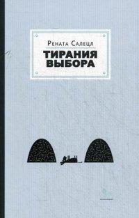 """Салецл Рената """"Тирания выбора"""", книга из серии: Общие вопросы. Культурология. История культуры"""