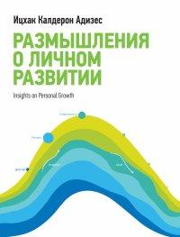 """Адизес Ицхак Калдерон """"Размышления о личном развитии"""", книга из серии: Саморазвитие. Психотренинг"""