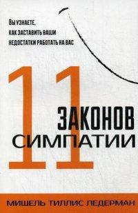 """Ледерман Мишель Тиллис """"11 законов симпатии"""", книга из серии: Общение. Убеждение"""