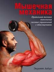 """Ааберг Эверетт """"Мышечная механика"""", книга из серии: Фитнес, пилатес"""