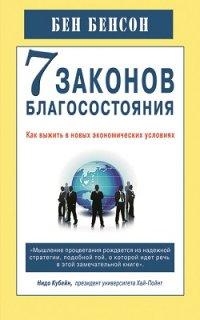 """Бенсон Бен """"7 законов благосостояния. Как выжить в новых экономических условиях"""", книга из серии: Богатство"""