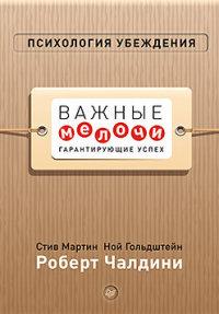 """Чалдини Роберт  """"Психология убеждения. Важные мелочи, гарантирующие успех"""", книга из серии: Общение. Убеждение"""