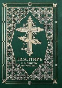 """""""Псалтирь и молитвы по усопшим"""", книга из серии: Молитвословы"""