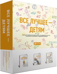 """Эйестад Гюру  """"Все лучшее - детям. Подарочный комплект из 3 книг"""", книга из серии: Дети и родители"""