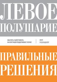 """Розенцвейг Фил  """"Левое полушарие - правильные решения"""", книга из серии: Интеллект. Память. Творчество"""