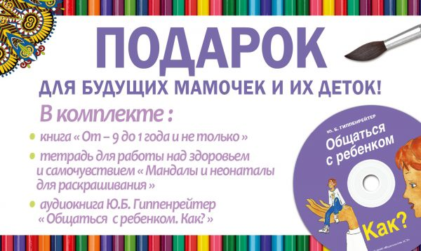 "Кузина С.В.  ""Развитие ребенка с момента зачатия. Комплект из 2-х книг + аудиокнига"", книга из серии: Дети до 1 года"