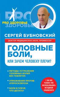 """Бубновский С.М. """"Головные боли, или Зачем человеку плечи?"""", книга из серии: Специальные профильные рекомендации"""