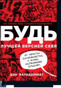 """Вальдшмидт Дэн  """"Будь лучшей версией себя. Как обычные люди становятся выдающимися"""", книга из серии: Саморазвитие. Психотренинг"""