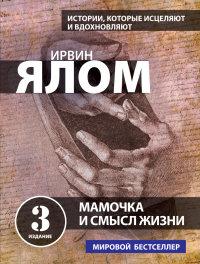 """Ялом Ирвин  """"Мамочка и смысл жизни"""", книга из серии: Практическая психология. Психотерапия"""