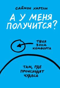 """Хартли С. """"А у меня получится?"""", книга из серии: Общие вопросы"""