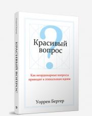 """Бергер Уоррен  """"Красивый вопрос"""", книга из серии: Карьера. Лидерство. Власть"""