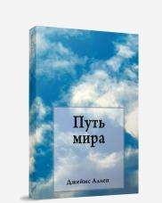 """Аллен Джеймс  """"Путь мира"""", книга из серии: Общие вопросы"""