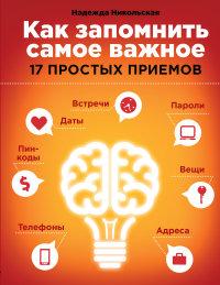 """Никольская Надежда """"Как запомнить самое важное. 17 простых приемов"""", книга из серии: Интеллект. Память. Творчество"""