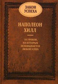 """Хилл Наполеон """"Закон успеха. 16 уроков, на которых основывается любой успех"""", книга из серии: Карьера. Лидерство. Власть"""