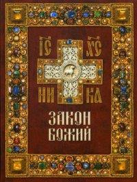 """""""Закон Божий"""", книга из серии: Общие вопросы. История православия"""