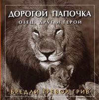 """Грив Бредли Тревор """"Дорогой папочка. Отец, друг и герой"""", книга из серии: Фотоальбомы"""
