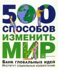 """Темпл Ник """"500 способов изменить мир"""", книга из серии: Общие вопросы"""