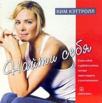 """Кэттролл Ким """"Найти себя"""", книга из серии: Общие рекомендации для женщин"""