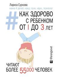 """Суркова Л.М. """"Как здорово с ребенком от 1 до 3 лет"""", книга из серии: Детская психология"""