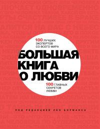 """Борманс Лео """"Большая книга о любви. 100 лучших экспертов со всего мира, 100 главных секретов любви"""", книга из серии: Любовь"""