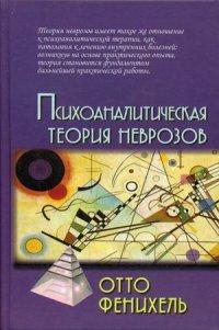 """Фенихель Отто  """"Психоаналитическая теория неврозов. Руководство"""", книга из серии: Психиатрия. Наркология"""