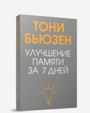 """Боженов В.М. """"Улучшение памяти за 7 дней"""", книга из серии: Интеллект. Память. Творчество"""