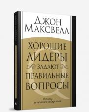"""Максвелл Джон """"Хорошие лидеры задают правильные вопросы"""", книга из серии: Карьера. Лидерство. Власть"""
