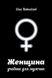 """Новоселов Олег """"Женщина. Учебник для мужчин"""", книга из серии: Саморазвитие. Психотренинг"""