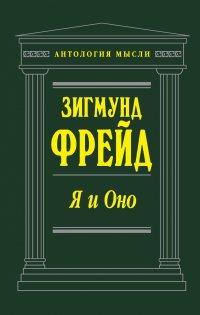 """Фрейд Зигмунд """"Я и Оно"""", книга из серии: Психоанализ"""