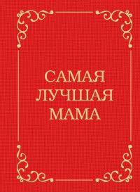 """Сирота Э.Л. """"Самая лучшая мама"""", книга из серии: Общие рекомендации для женщин"""