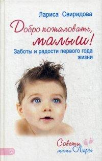 """Свиридова Лариса """"Добро пожаловать, малыш! Заботы и радости первого года жизни"""", книга из серии: Дети до 1 года"""