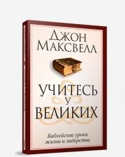 """Максвелл Джон  """"Учитесь у великих"""", книга из серии: Карьера. Лидерство. Власть"""
