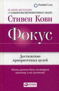 """Кови Стивен Р.  """"Фокус. Достижение приоритетных целей"""", книга из серии: Карьера. Лидерство. Власть"""