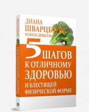 """Шварцбайн Диана """"5 шагов к отличному здоровью и блестящей физической форме"""", книга из серии: Прочее"""