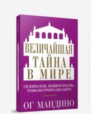 """Скоморохов А.Г. """"Величайшая тайна в мире"""", книга из серии: Общие вопросы"""