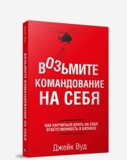 """Вуд Джейк """"Возьмите командование на себя"""", книга из серии: Саморазвитие. Психотренинг"""