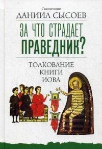 """священник Даниил Сысоев """"За что страдает праведник? Толкование Книги Иова"""", книга из серии: Проповеди, беседы"""