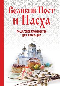 """""""Великий Пост и Пасха (подарочный комплект)"""", книга из серии: Православная литература"""