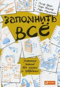 """Браун Питер  """"Запомнить все. Усвоение знаний без скуки и зубрежки"""", книга из серии: Интеллект. Память. Творчество"""