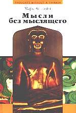 """Эпштейн М.,  """"Мысли без мыслящего. Психотерапия в буддийской перспективе"""", книга из серии: Буддизм"""